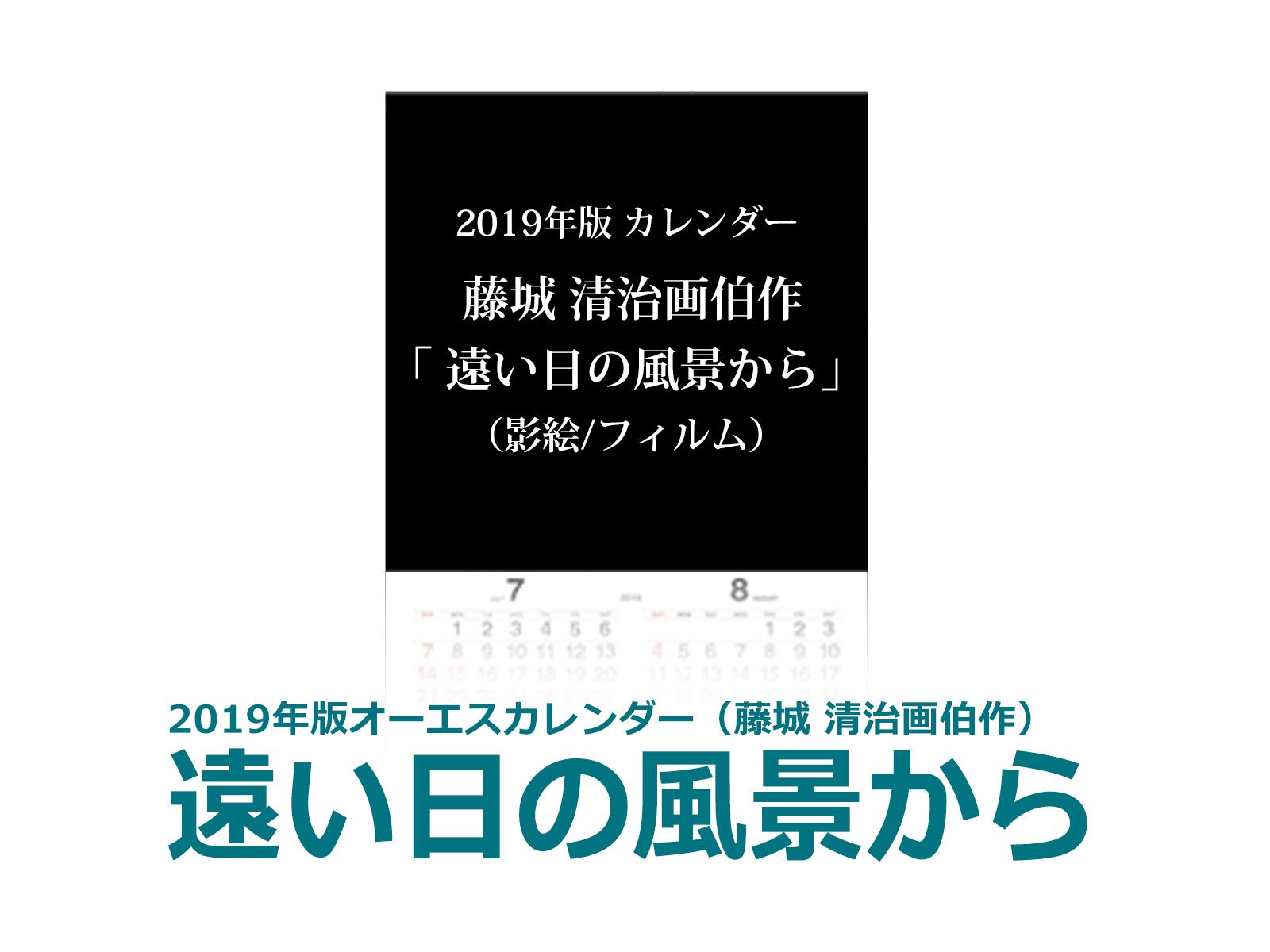 2019年版オーエスカレンダー「遠い日の風景から(藤城 清治画伯作)」