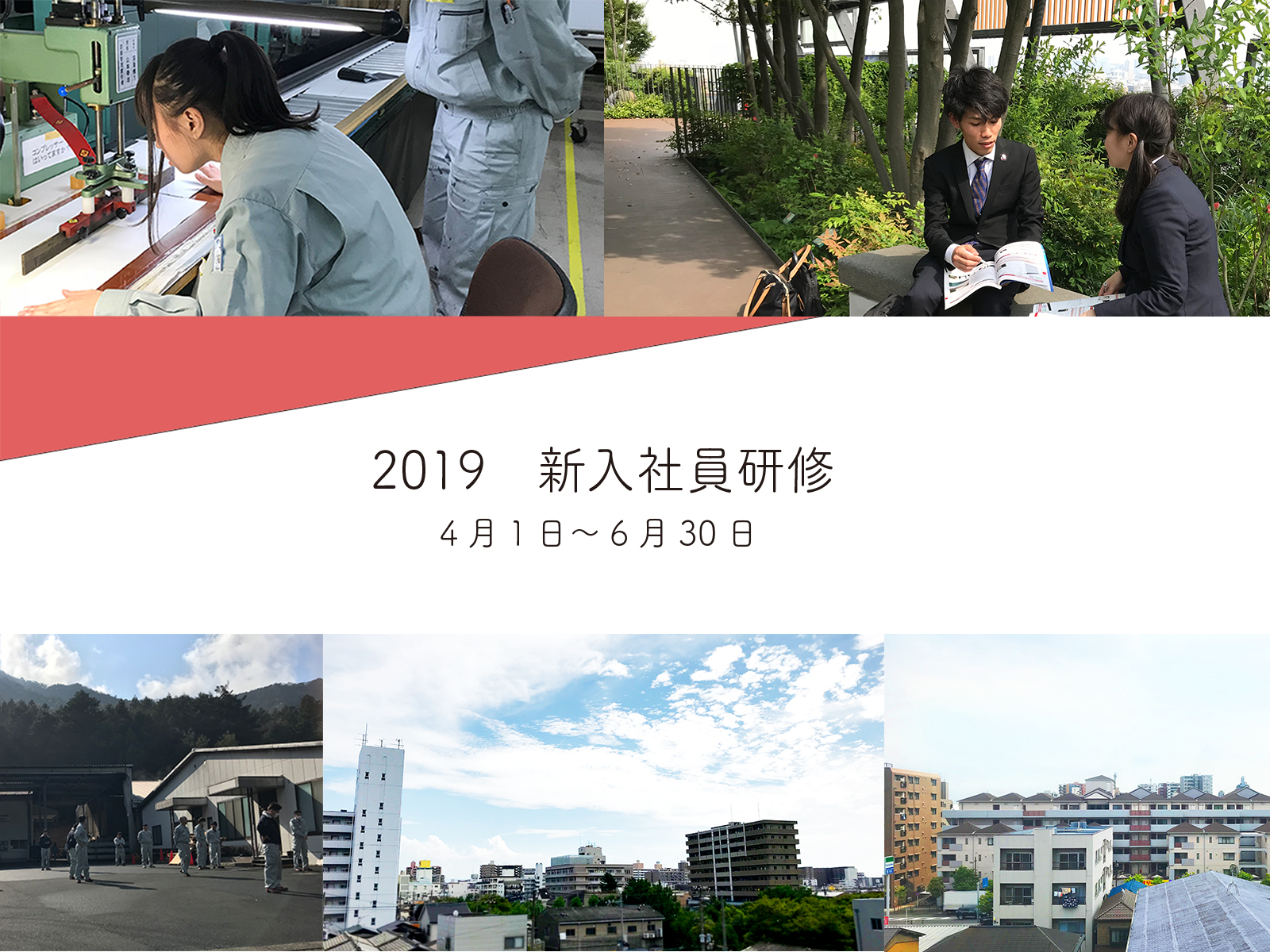 新入社員研修ページ2019