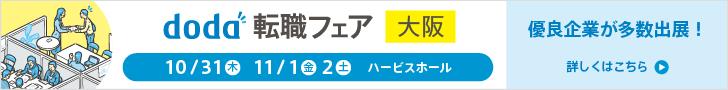 doda転職フェア 大阪